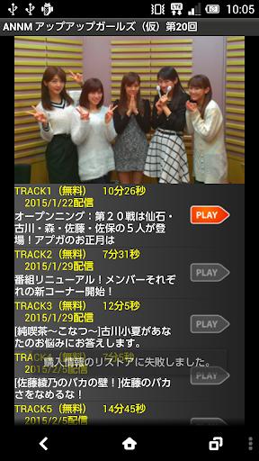 アップアップガールズ(仮)のオールナイトニッポンモバイル20