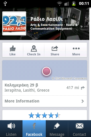 Radio Lasithi 92.3- screenshot