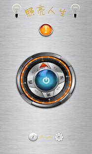 玩工具App 知途手电筒免費 APP試玩