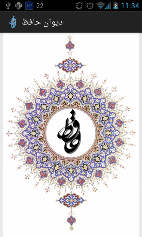 Divan of hafez android apps on google play for Divan of hafez
