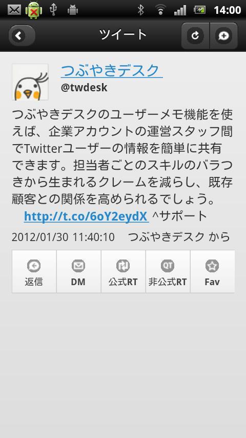 つぶやきデスク- screenshot