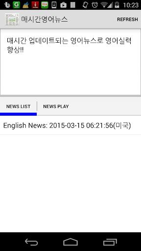 짬짬이 영어뉴스 매시간 업데이트