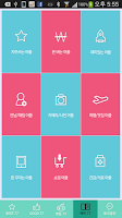 Screenshot of 필수추천 무료어플 77