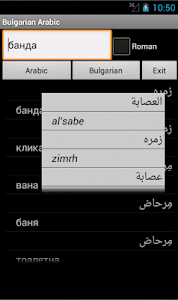 Arabic Bulgarian Dictionary screenshot 14