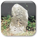 草木塔 icon