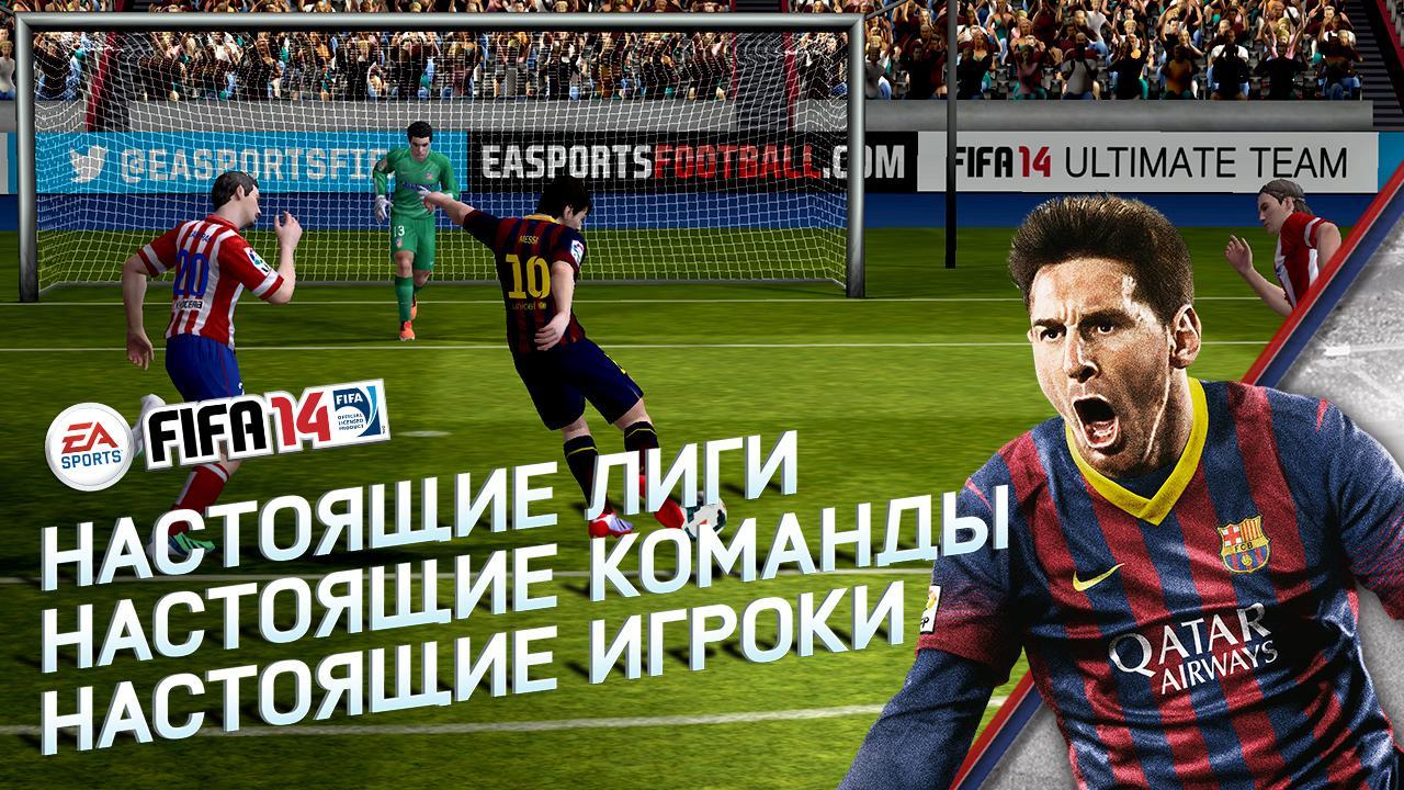 FIFA 14 скачать на телефон, планшет андроид