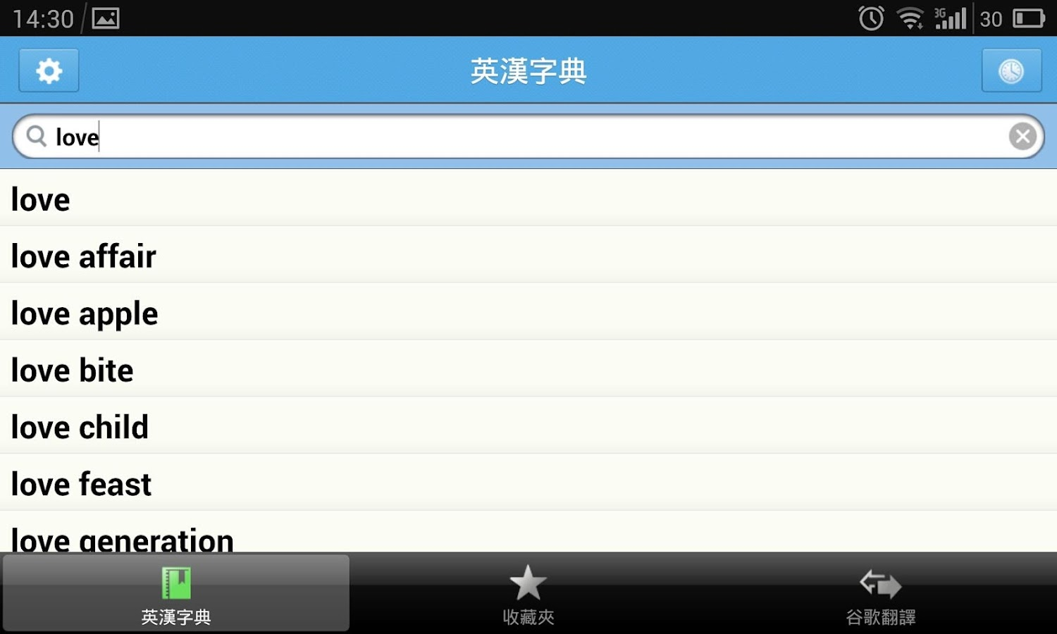英漢字典 EC Dictionary- screenshot