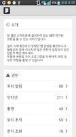 Screenshot of 권한 관리자 - 권한, 보안, 검사, 관리, 허가