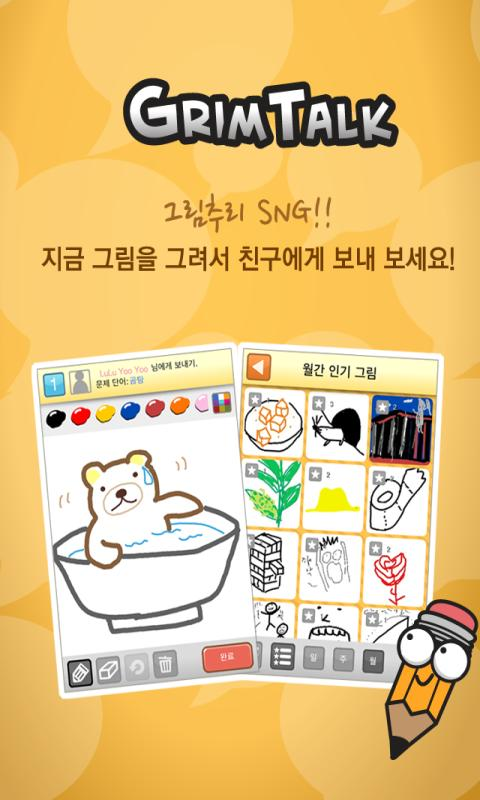 그림톡 for Kakao- screenshot