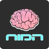 המוח - טריוויה איכותית בעברית