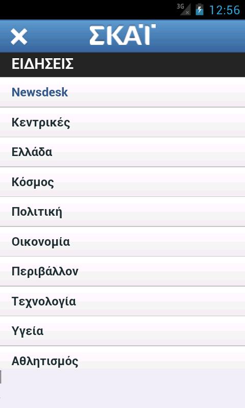 SKAI - screenshot