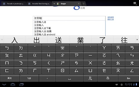 ZhuyinTablet screenshot 0