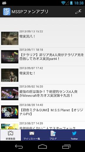 MSSPファンアプリ