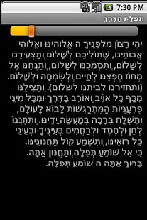 Tefilat HaDerech- screenshot thumbnail