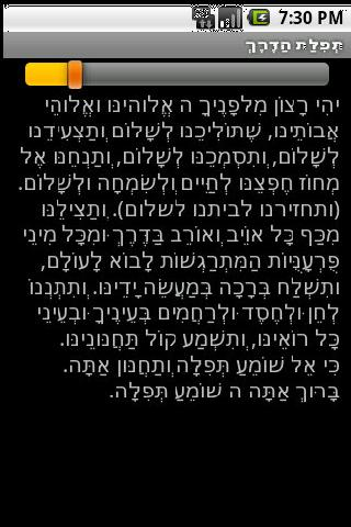 Tefilat HaDerech- screenshot
