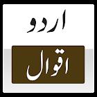 Urdu Aqwaal icon