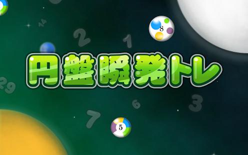 円盤瞬発トレ 無料パズルゲーム