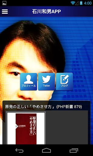 石川和男APP