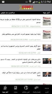 اخبار مصر أخبار القاهرة