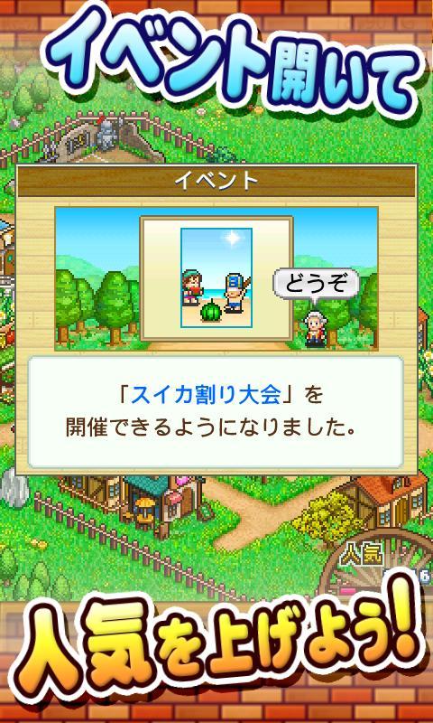 冒険ダンジョン村 screenshot #7