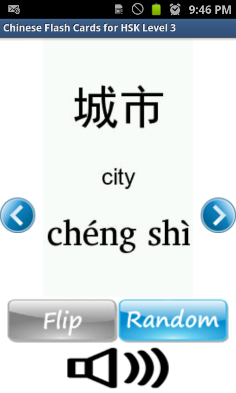 HSK Chinese Flashcards Level 3- screenshot