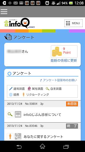 infoQアプリbyGMO アンケートでポイントが貯まる!