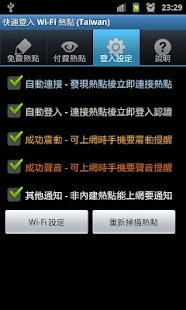 Wi-Fi Auto Login (Taiwan)- screenshot thumbnail