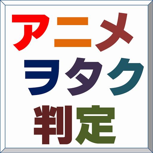 益智のアニヲタ判定(2013年夏アニメ編) LOGO-記事Game