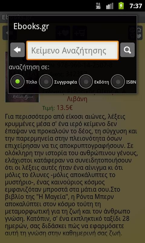 Ebooks.gr - screenshot