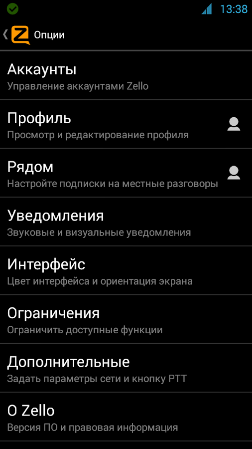 Zello рация– скриншот
