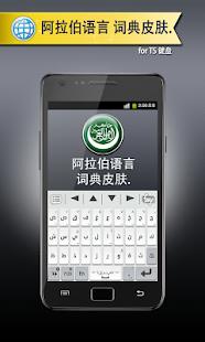 阿拉伯语 for TS 键盘