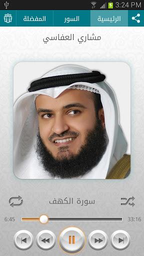 Quran - Mishary Alafasy