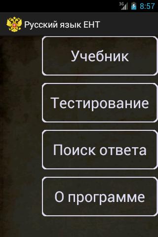 Русский язык ЕНТ Pro