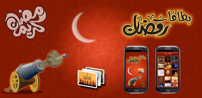 تطبيق مجانى لارسال البطاقات والصور الرمضانية للتهنئة للاندرويد والهواتف الذكية 2013 Ramadan cards1.0.apk