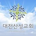 대전산성교회 logo