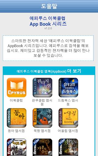玩書籍App|[판타지]마왕연대기(전5권,완)-에피루스 베스트 판타지免費|APP試玩