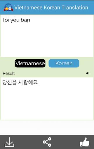 베트남어 한국어 번역기