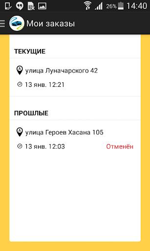 【免費交通運輸App】Другое такси. Пермь-APP點子
