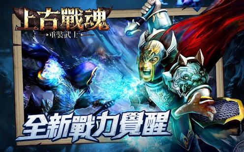Efun-上古戰魂-重裝武士