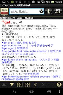 【免費書籍App】プログレッシブ英和辞典 第4版(小学館)-APP點子