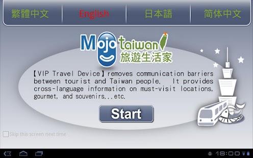 Mojo 全台灣推薦旅遊景點 四種跨語言等旅遊資訊