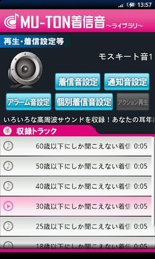モスキート音ライブラリ1 MU-TON