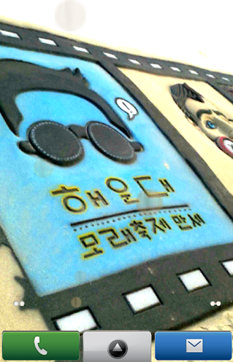 SAND FESTIVAL 3D LIVEWALLPAPER