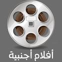 أفلام أجنبية icon