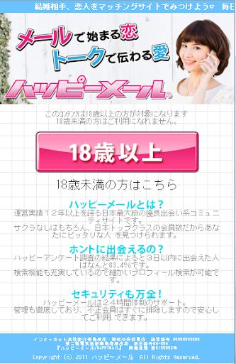 出合い系アプリ★快適ブラウザー