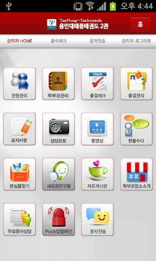 玩教育App|용인대태풍태권도2관免費|APP試玩