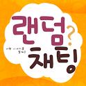 랜덤채팅(낯선사람,마약채팅) icon