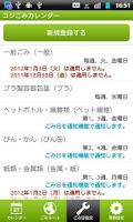 Screenshot of コジごみカレンダー