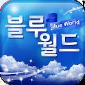 블루월드 icon