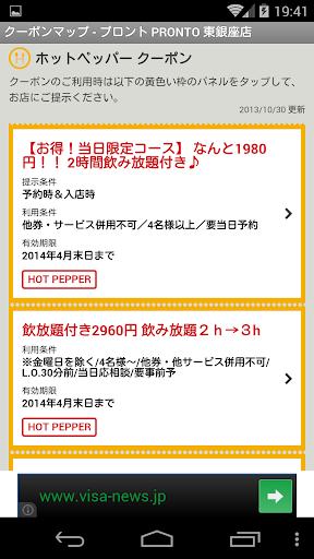 CouponMap 1.3.0 Windows u7528 3